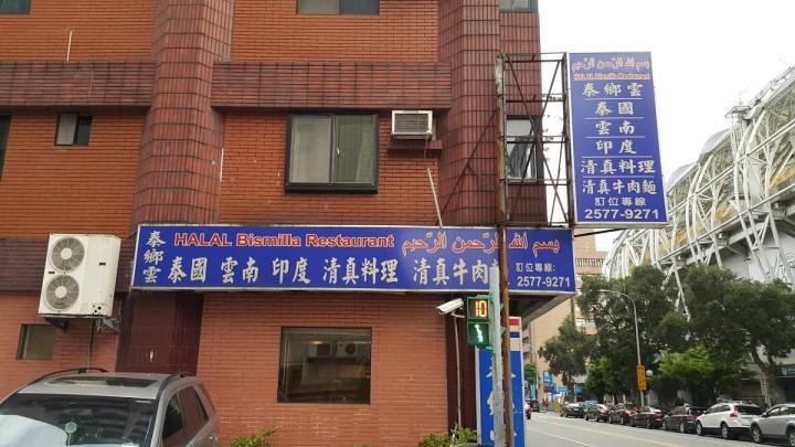 Halal Bismilla Kuliner Halal di Taiwan