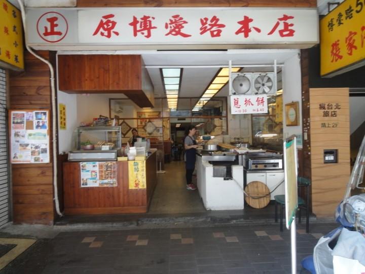 kuliner halal di taiwan Chang Beef Noodle Shop