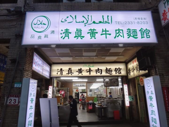 kuliner halal di taiwan